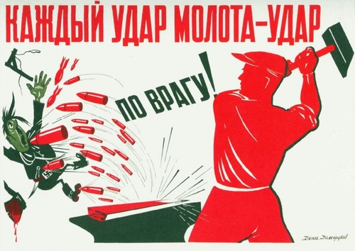 Soviet World War II poster