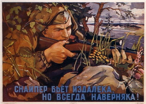 Soviet World War 2 poster