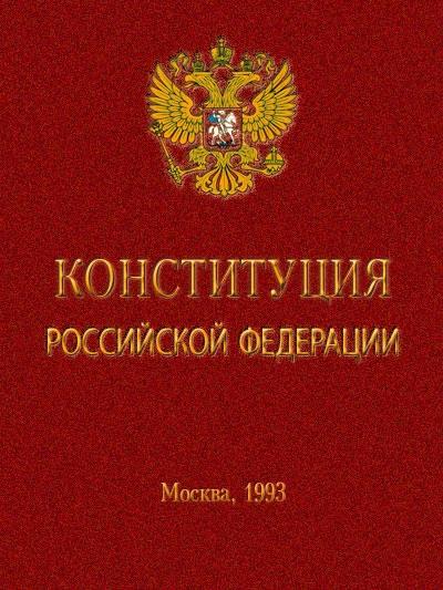russia-constitution-day