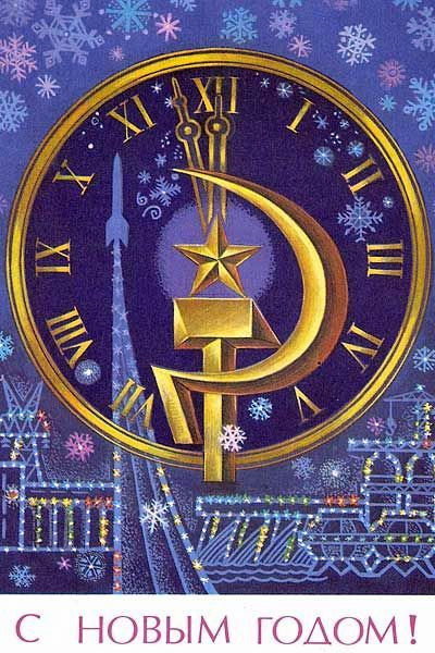 Soviet New Year card 10