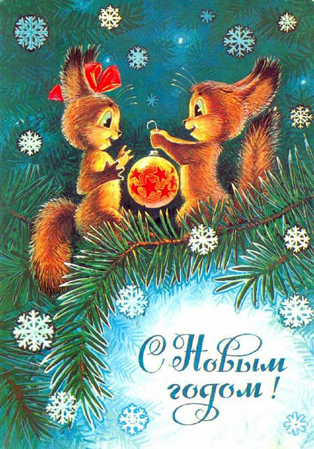 Soviet New Year card 2