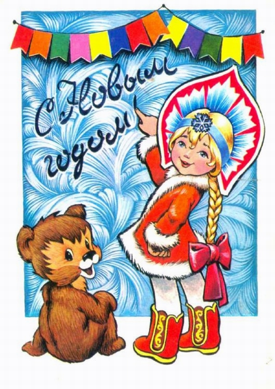 Soviet New Year card 26