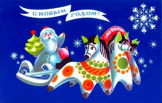 Soviet New Year card 8