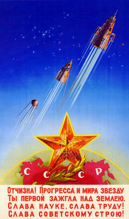 Soviet space program propaganda poster 1