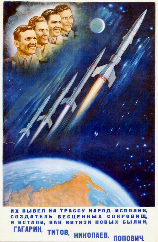 Gagarin, Titov, Nikolaev, Popovich - the mighty knights of our days