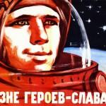 Propaganda posters of Soviet space program part 2