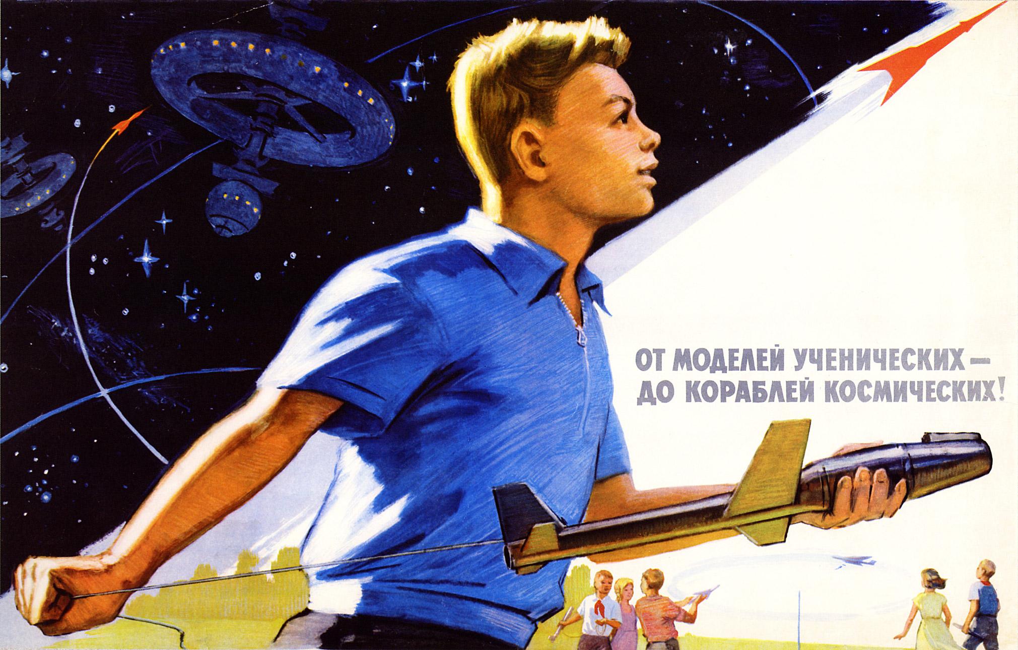 """Póster soviético de la carrera espacial: """"De los modelos estudiantiles, a los cohetes espaciales""""."""