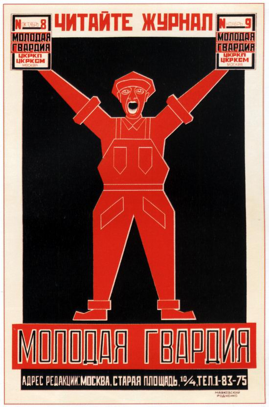 Soviet propaganda - the beginning poster 13