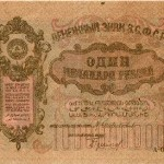 Banknote of 1 billion rubles