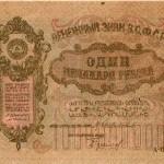 Banknote of 1 billion rubles