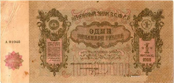 One billion rubles banknote - obverse