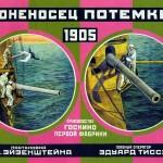 Soviet movie posters in 1920ies