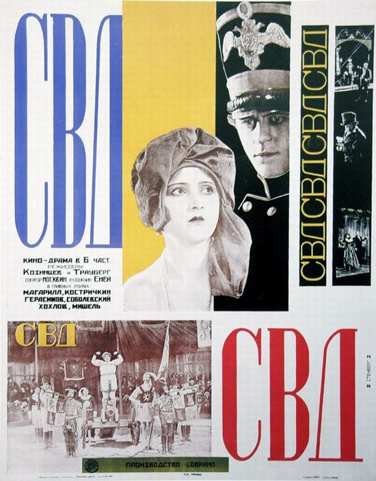 Soviet movie posters in 1920ies 23