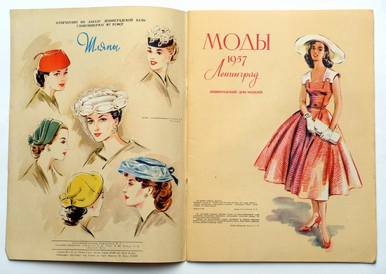 Women's fashion in the USSR in 1957 picture 2