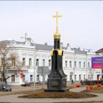 Ulyanovsk city page was added