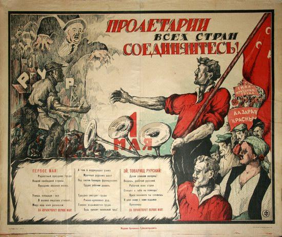 May 1 - Soviet propaganda poster 12