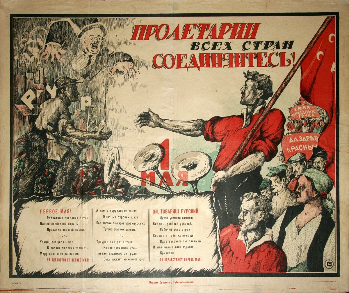Póster soviético dedicado al 1 de mayo: '¡Obreros de mundo, unidos!'