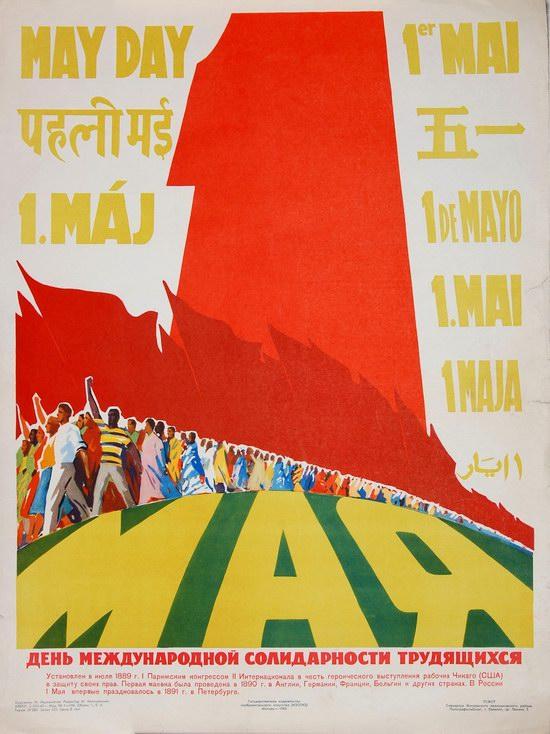 May 1 - Soviet propaganda poster 19