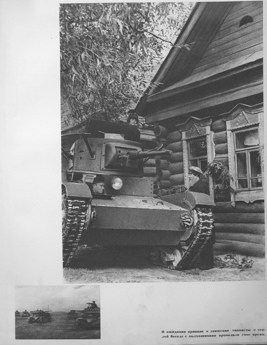 The Red Army in 1936, photo 55