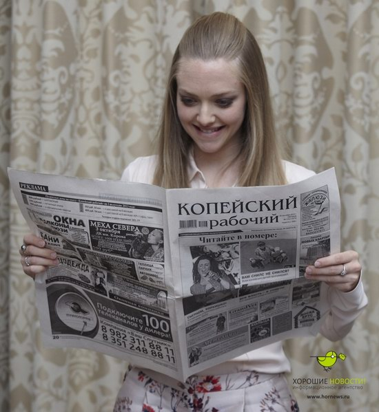Amanda Seyfried with the Russian newspaper