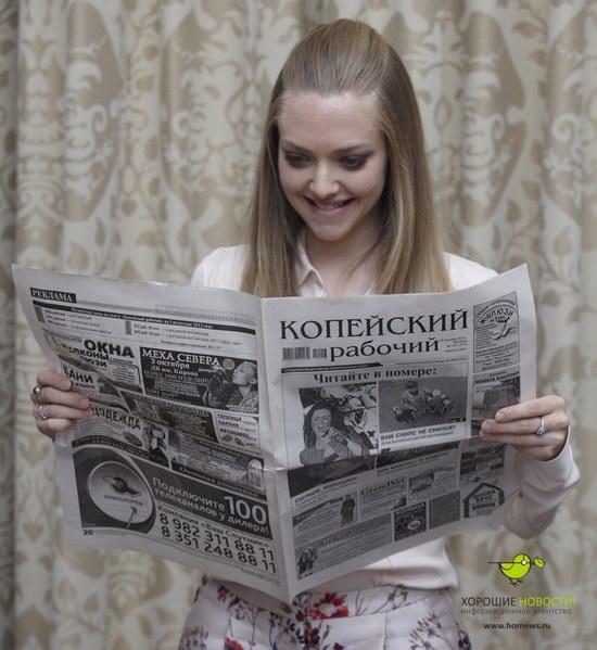 Amanda Seyfried with the Russian newspaper