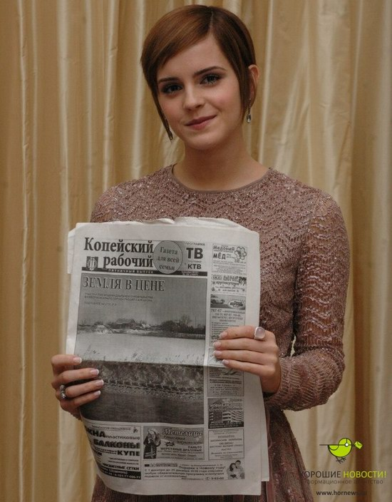Emma Watson with the Russian newspaper