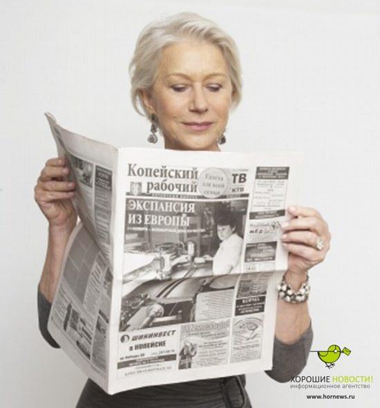 Helen Mirren with the Russian newspaper