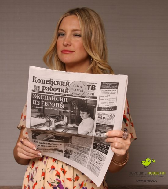 Kate Hudson with the Russian newspaper
