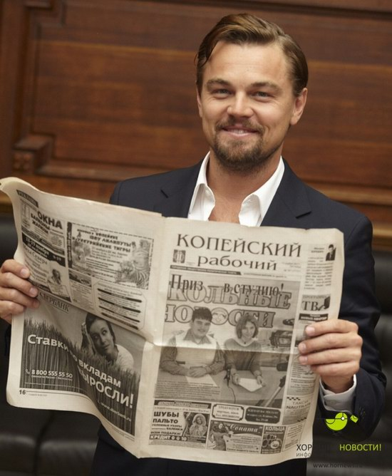Leonardo DiCaprio with the Russian newspaper
