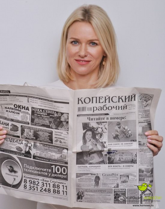 Naomi Watts with the Russian newspaper