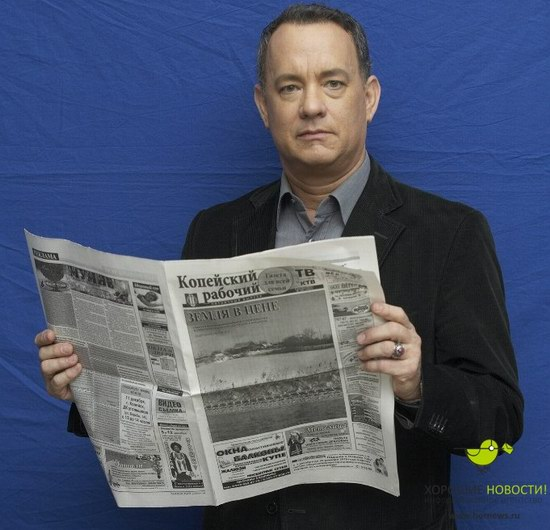 Tom Hanks with the Russian newspaper