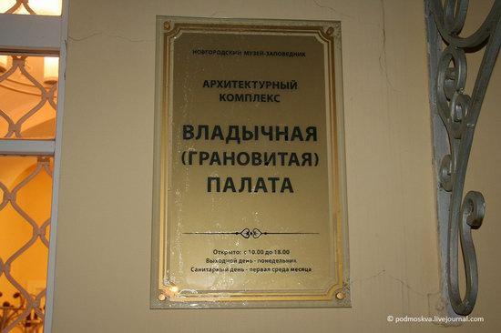 Chamber of Facets, Veliky Novgorod Kremlin, Russia, photo 3