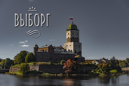 Vyborg, Leningrad region, Russia, photo 1