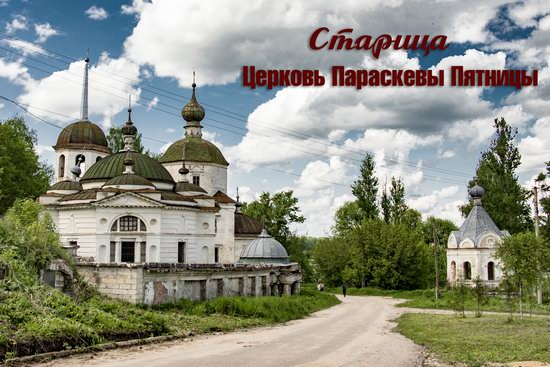 Nativity Church in Staritsa, Russia, photo 1