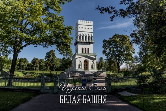 White Tower in Alexandrovsky Park, St. Petersburg, Russia, photo 1