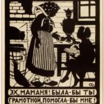 The image of a woman in Soviet propaganda