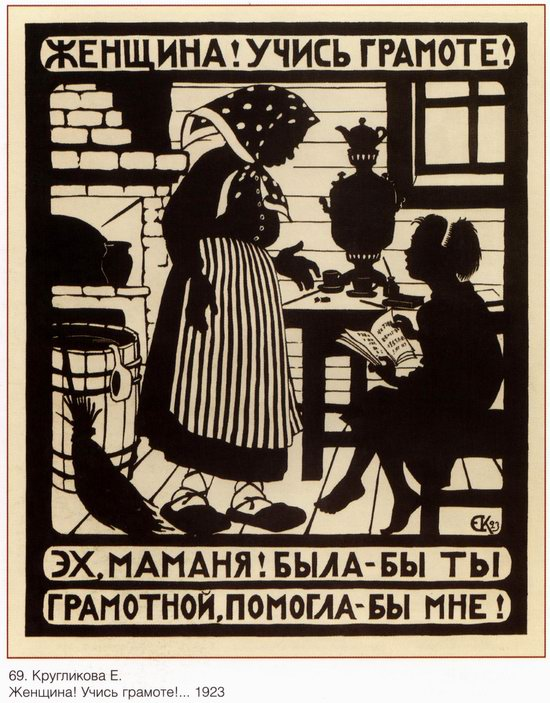 Woman image in Soviet propaganda, poster 1