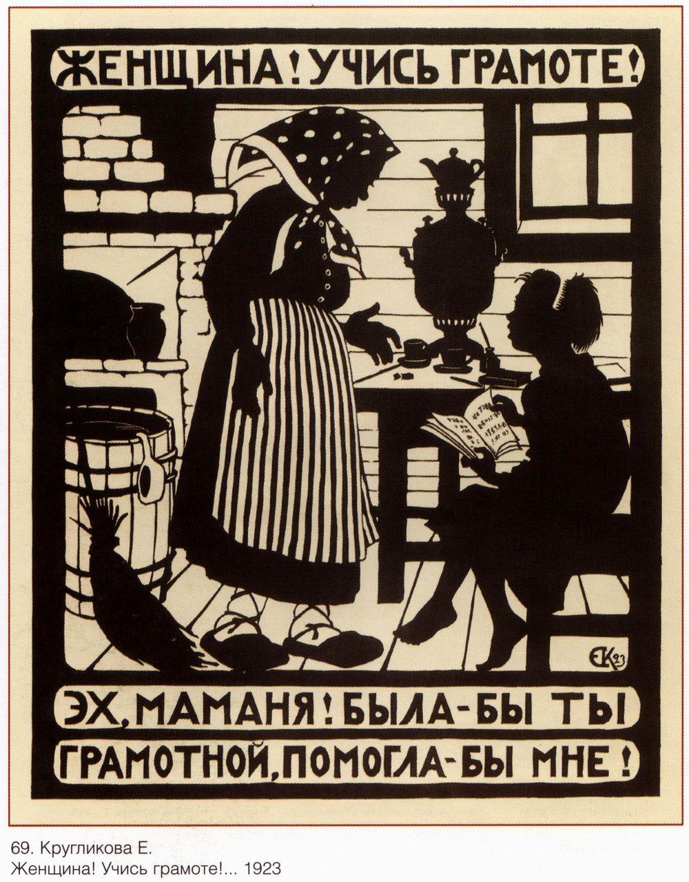 I read the Soviet propaganda 49