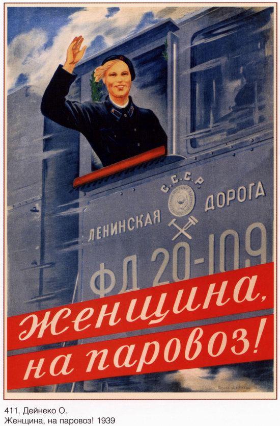 Woman image in Soviet propaganda, poster 10