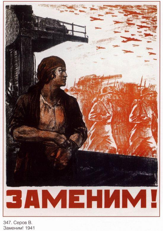 Woman image in Soviet propaganda, poster 11