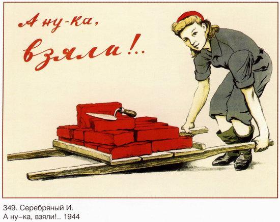 Woman image in Soviet propaganda, poster 12