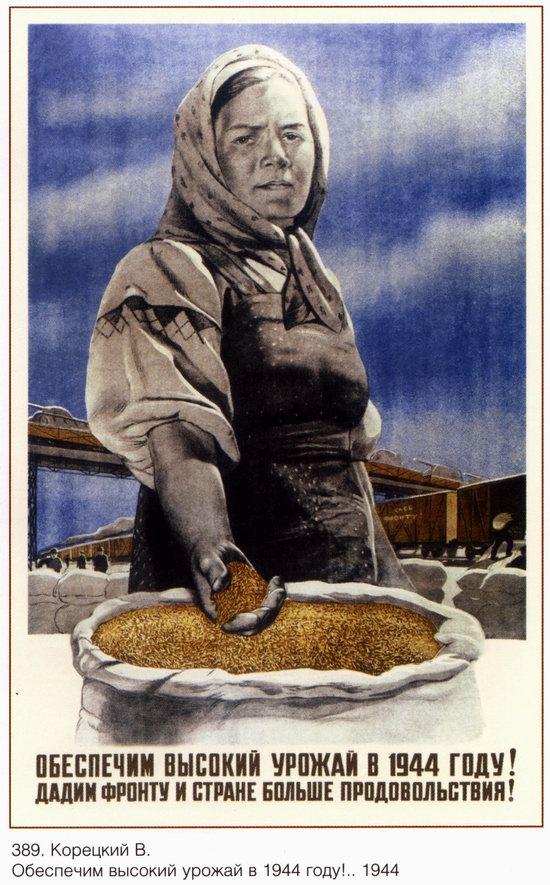 Woman image in Soviet propaganda, poster 14
