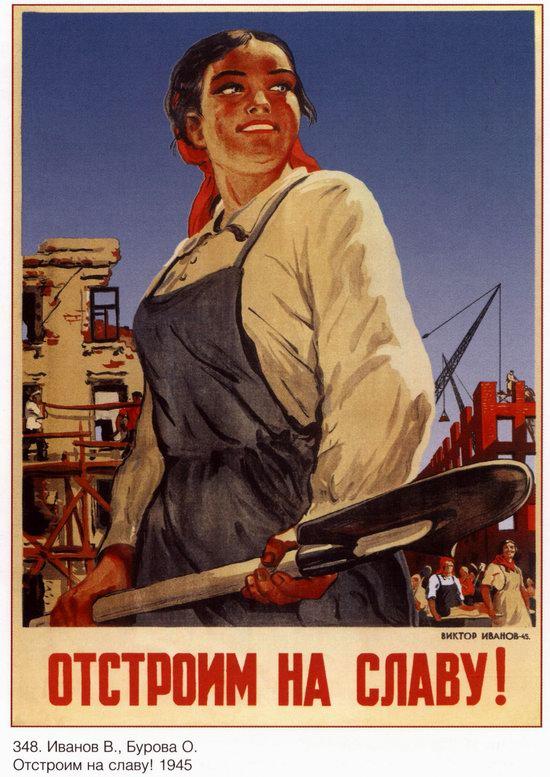Woman image in Soviet propaganda, poster 15