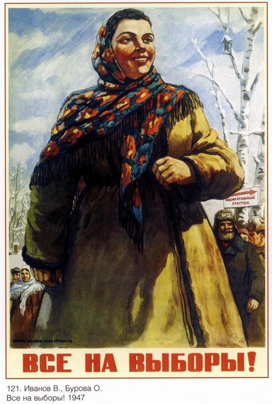 Woman image in Soviet propaganda, poster 16
