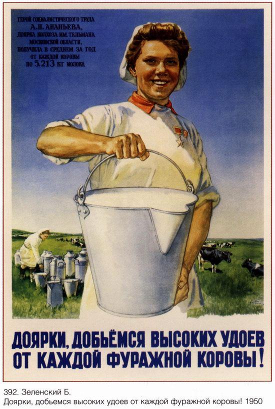 Woman image in Soviet propaganda, poster 18