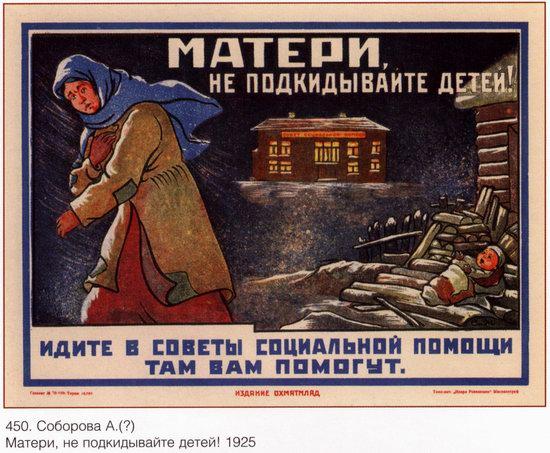 Woman image in Soviet propaganda, poster 2
