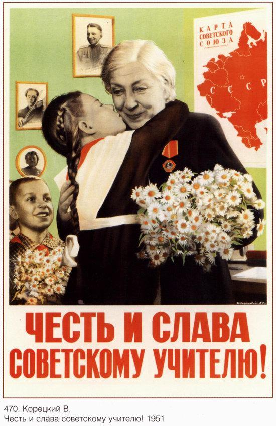 Woman image in Soviet propaganda, poster 20