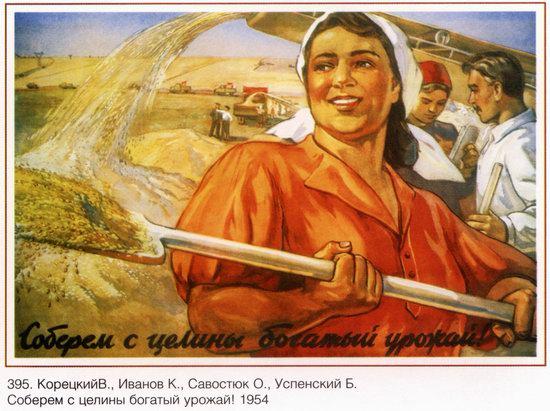 Woman image in Soviet propaganda, poster 21