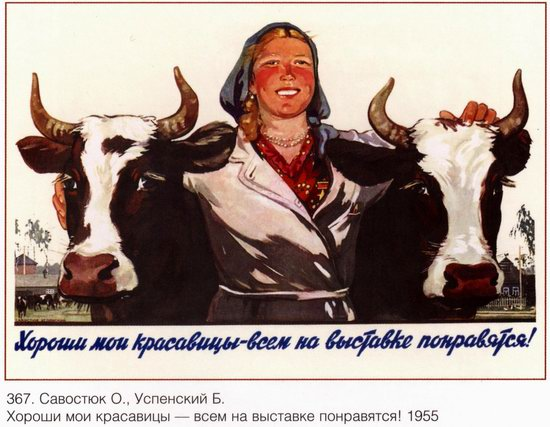 Woman image in Soviet propaganda, poster 22