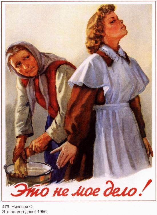 Woman image in Soviet propaganda, poster 23